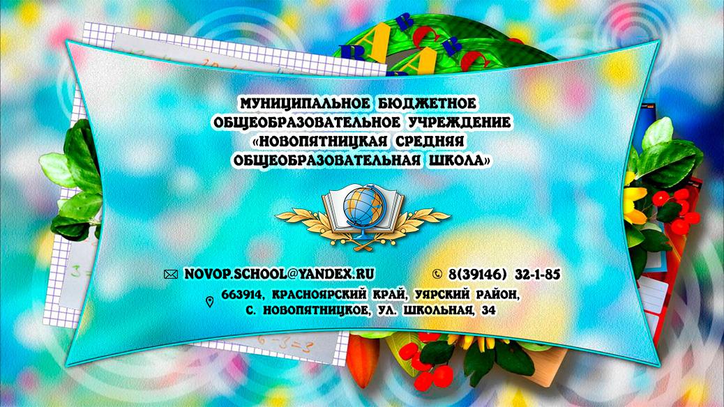 Муниципальное бюджетное общеобразовательное учреждение «Новопятницкая средняя общеобразовательная школа»